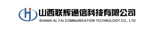 山西联辉通信科技有限公司