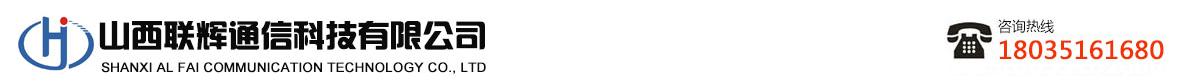 山西联辉通信科技有限公司-太原cba篮球比赛抓饭直播,中转台系统,单警执法记录仪,音视频执法系统,车载台中继台安装,cba篮球比赛抓饭直播厂家调频