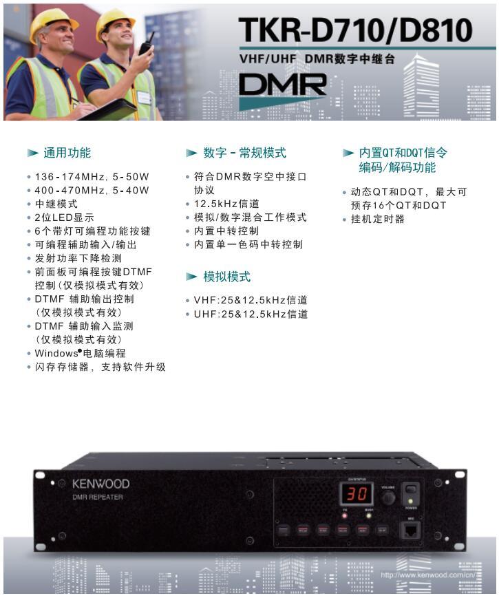 TKR-D710/D810 DMR数字中继台